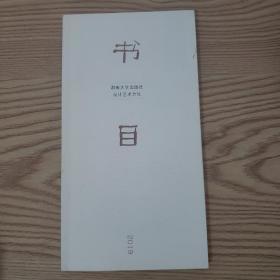 2019湖南大学出版社设计艺术分社书目