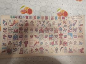 游戏牌洋画片 变形金刚续集 上海乐达彩印厂