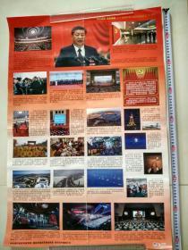 2开宣传画---伟大历程,辉煌成就,庆祝中华人民共和国成立70周年10号一张