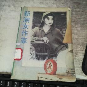 新潮女作家