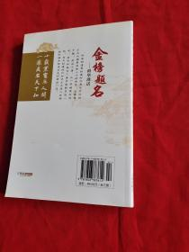金榜题名——科举漫话(下)
