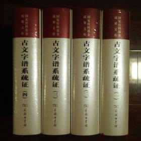 古文字谱系疏证(全4册)精装   全新未拆封