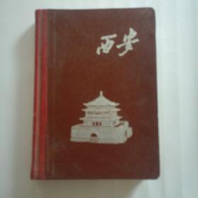 60年代西安笔记本