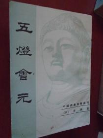《五灯会元》上中下 全三册 宋 普济 著 苏渊雷 点校 1989年2印 私藏 品佳 书品如图