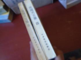 《张闻天文集》三册 四册 大缺本 张闻天著 私藏 收藏品相 书品如图