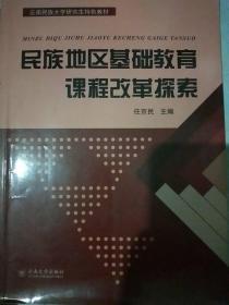 民族地区基础教育课程改革探索