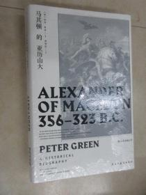 马其顿的亚历山大