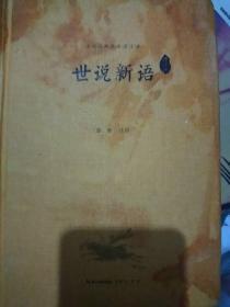 中华经典全本译注评:世说新语译注评