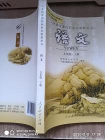 初中教材 九年级 语文下册(彩图版)