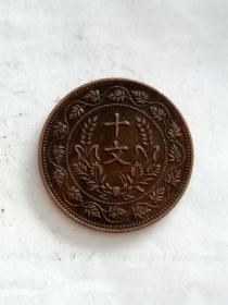 马钱(铜板 十文)