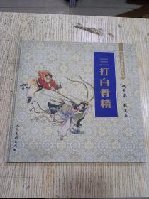 《三打白骨精 》赵宏本 钱笑呆 绘,12开
