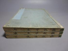 和刻本  《魏叔子文选要》(上中下)3册全   文久三年(1863年)