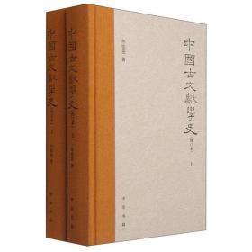中国古文献学史(修订本·全2册) 定价200元 9787101100532