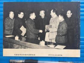 画片——毛泽东同志和他的亲密战友