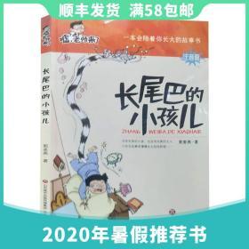 长尾巴的小孩儿 注音版 2020年暑假推荐书 1-3年级低年级 带拼音的图书故事书 长尾巴的小孩儿