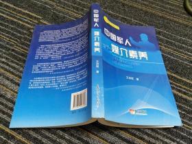 中国军人媒介素养