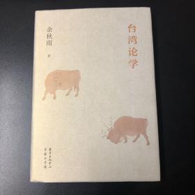 余秋雨 台湾论学 / 一版一印