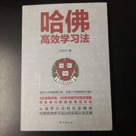 哈佛高效学习法 王艺宁