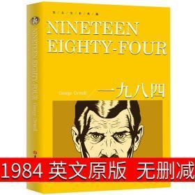 1984书英文原版 无删 一九八四书正版乔治·奥威尔著反乌托邦三部曲之一长篇小说外国温文学经典世界名著书籍图书英文版原版