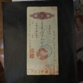 1956年支票