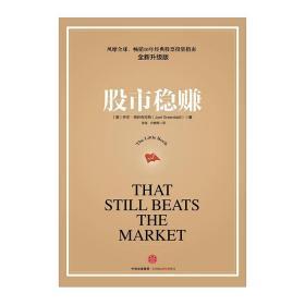 股市稳赚 乔尔 格林布拉特 预售8月上旬发货 中信出版社图书 正版书籍 畅销书