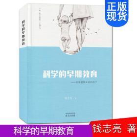 正版 换一种方式爱孩子系列丛书 科学的早期教育 培养聪明灵通的孩子 钱志亮著 南京出版社