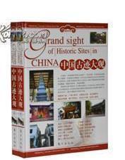 旅游百科:中国古迹大观(上下卷)大16开本精装盒装  包快递费