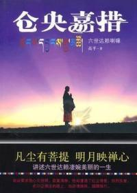 仓央嘉措:六世达 赖喇嘛  高平著  国际文化出版公司