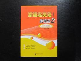 新概念英语学习丛书(最新版)新概念英语随课练2 实践与进步【未使用】