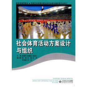 社会体育活动方案设计与组织