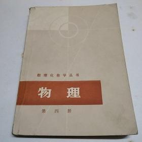 数理化自学丛书 物理第4册