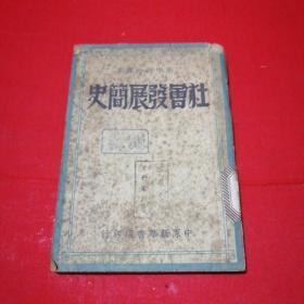 社会发展简史(1949年)