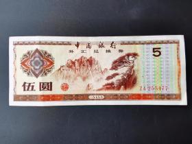 五元外汇券