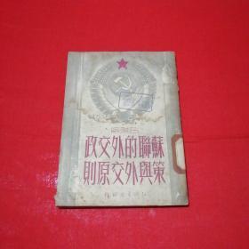 苏联的外交政策与外交原则(1949.12)