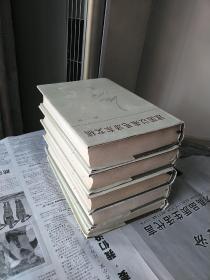 建国以来毛泽东文稿    第一卷——第五卷   布面精装带护封。