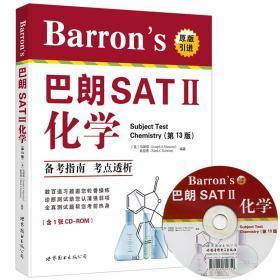 Barron's巴朗SAT II 化学 世界图书出版公司 巴朗SAT2化学备考指南 考点透析 SAT考试SAT化学练习题 诊断测试 全真测试题