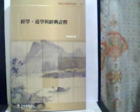 东亚文明研究丛书:经学、道学与经典诠释        [看图下单]
