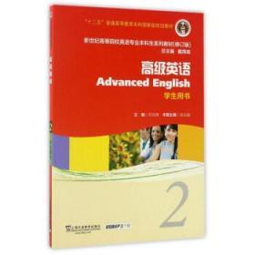 高级英语-2-学生用书 史志康,何兆熊,戴炜栋 编 9787544631464
