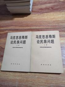 马克思恩格斯论民族问题(上下册)