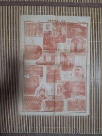 珍贵罕见具有很强历史意义民国三十五年十月十日出版 武汉日报国庆画刊 8开2版