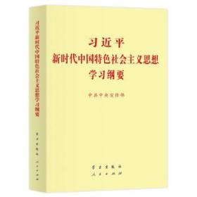 习近平新时代中国特色社会主义思想学习纲要 中共中央宣传部 编