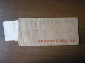 1982年6月安徽省革命委员会煤炭工业局寄上海市实寄封