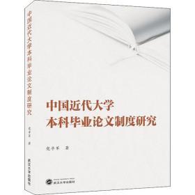 中国近代大学本科毕业论文制度研究 武汉大学出版社  党亭军 著  9787307212817