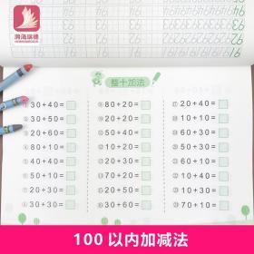 100以内的加混合运算口算题卡 口算速算心算巧算天天练 学前班大班升一年级100以内加法横竖式混合运算术本幼小衔接一日一练