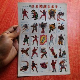 老游戏牌  日本电视 恐龙特急克塞号 10