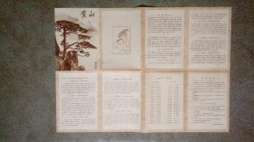 旧地图-黄山(绿底)4开8品