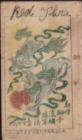 民国12年《狮子滚绣球珠算法》 陕西省城南院门德厚祥书局
