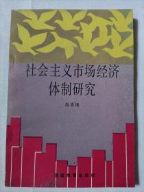 社会主义市场经济体制研究