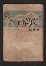 诗集《望舒草》 戴望舒著 现代书局 1933年初版!
