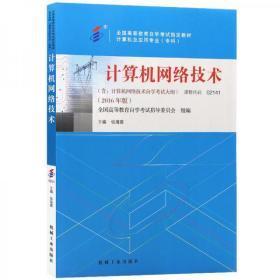 自考教材021412141计算机网络技术2016年版张海霞机械工业出版社
